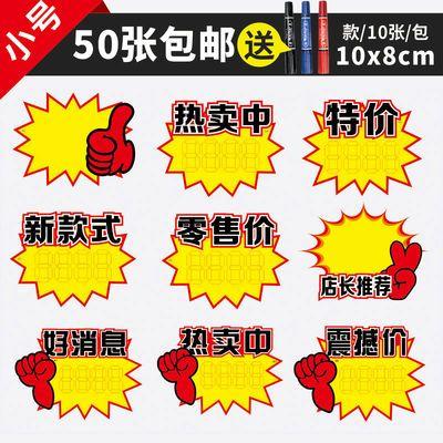 pop广告商品标价签促销牌广告纸标价牌价格标牌特价牌小号爆炸贴