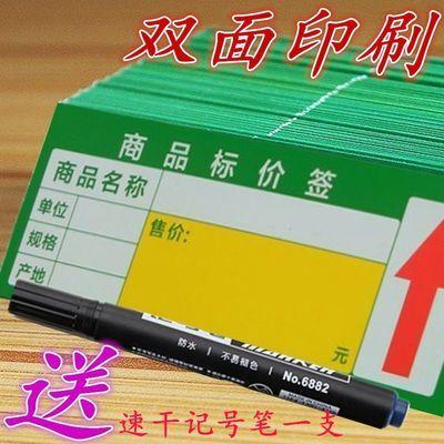 标价牌卡价格标签纸600张包邮商品标价签卡价格标签超市货架标签