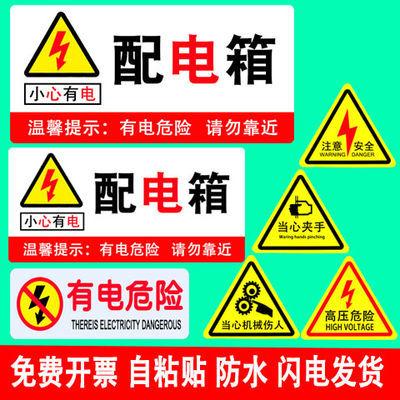触电提示牌有电危险标识牌配电箱安全警示标志牌小心触电贴纸当心