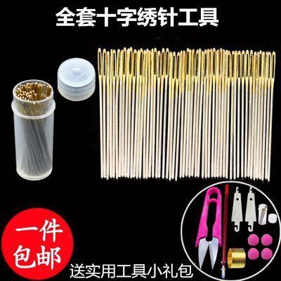 绣十字绣的针手工十字绣工具免运费30枚十字绣针钝头针刺绣针