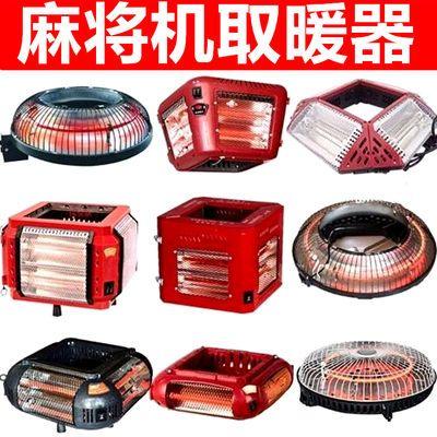 麻将机取暖器烤火炉四脚专用麻将桌电暖器电烤炉节能麻将桌取暖器