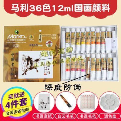 画颜料12色24色36色成人初学者中国画书法水墨画工具套装马利国