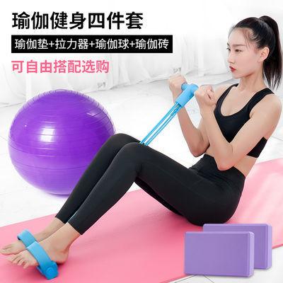 【好质量】套装瑜伽垫加厚瑜伽砖瑜伽球拉力器垫子健身垫