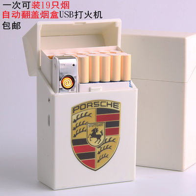 装19支USB充电打火机电子点烟器自动翻盖烟盒20支超薄防风卷烟盒