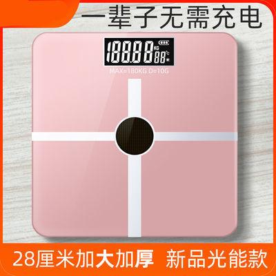 光能充电电子称体重秤家用健康成人学生人体秤减肥精准称测体重器