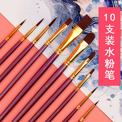 毛水粉水彩油画笔套装儿童美术成人学生用狼毫画笔刷10支装尼龙