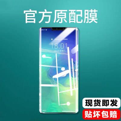 华为mate30pro钢化膜p40pro手机膜全曲面屏覆盖玻璃膜20Pro水凝膜
