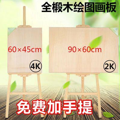 90973/包邮4K2K二开四开画板 素描椴木对开半开写生1号画架A1A2画板