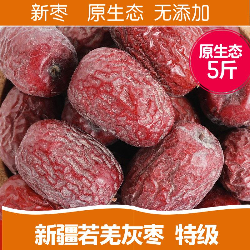 5斤/2斤特级新疆若羌灰枣未清洗原生态吊干红枣带灰大枣孕妇零食