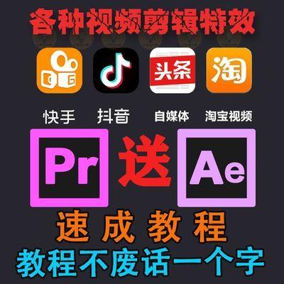 prae速成视频教程抖音快手火山微视特效视频教程PR剪辑剪片AE教程