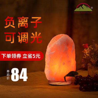 喜马拉雅天然玫瑰盐灯 实木水晶台灯卧室客厅床头空气净化小夜灯