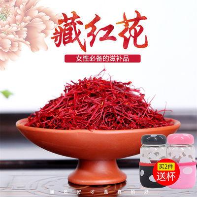 【送镊子】正宗伊朗藏红花特级正品野生西藏西红花泡茶暖宫补气血