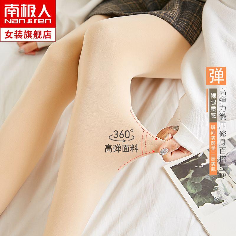 南极人光腿神器肉色加绒加厚打底裤女外穿肤色连裤袜保暖裤秋冬季的细节图片3