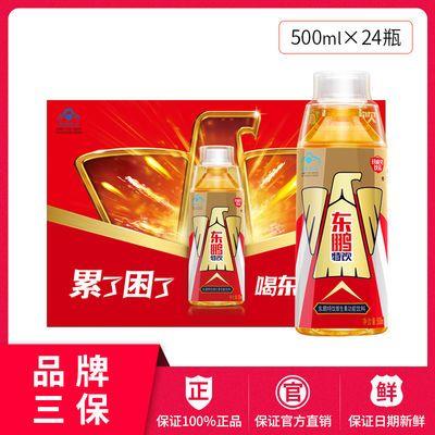 【新品】东鹏特饮 维生素功能饮料 500ml*24瓶/箱提升抗疲劳饮料