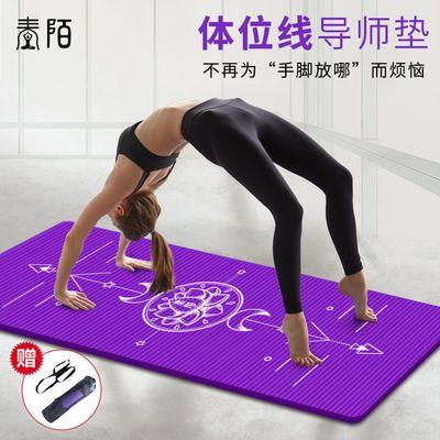 秦陌体位线瑜伽垫初学者健身垫男女加厚加宽加长防滑瑜珈垫三件
