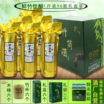 竹筒酒整箱六瓶礼盒装纯粮食高粱白酒送礼品特价酒水原生态竹子酒