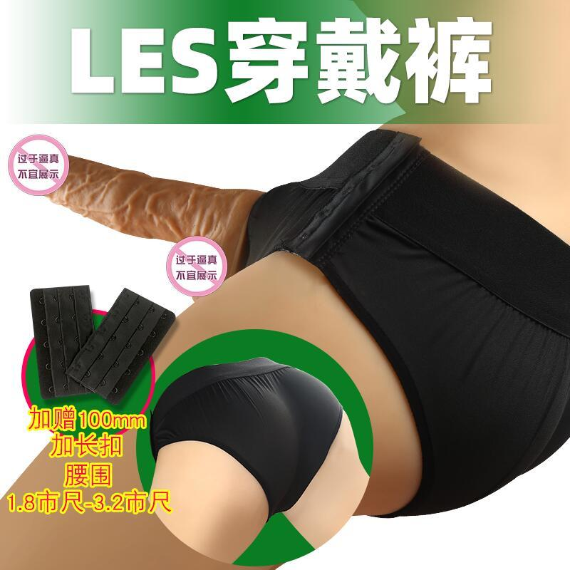 SM Wearable False Penis Underwear Penis Les Lesbian Adult Female Sex Sex Sexual Appliances [issued On February 7]