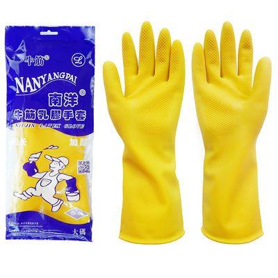 防水皮手套包邮【3双5双】南洋牌牛筋乳胶加厚耐用橡胶洗碗胶手套
