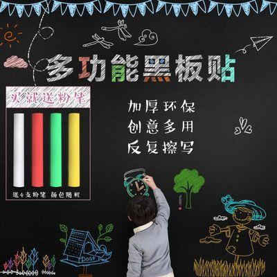 板贴白板贴黑板墙家用教学涂鸦墙膜可擦写自粘墙贴纸可移除儿童黑