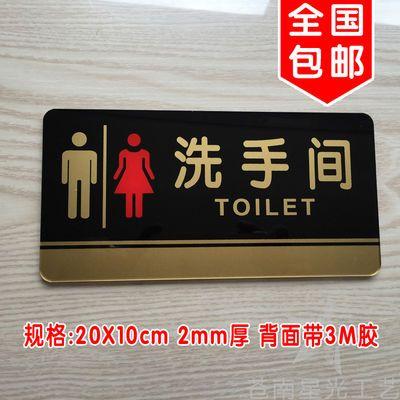 示牌标志牌导向门牌子洗手间指示牌男女卫生间提示牌厕所标识牌标