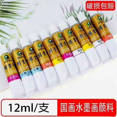 画颜料12ml32ml单支装36色中国画工笔画山水画水墨画国画金马利国