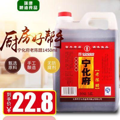 山西特产 宁化府老陈醋1450ml 粮食酿造 调味品食用醋 饺子醋食醋