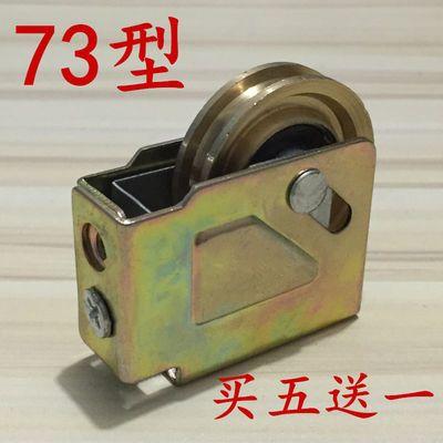 门轴承静音铜轮73型铝合金门窗滑轮老式移门推拉门窗户滑轮平移