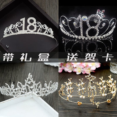 18岁成人礼皇冠头饰生日礼物女姐姐妹送闺蜜超仙公主成人王冠少女
