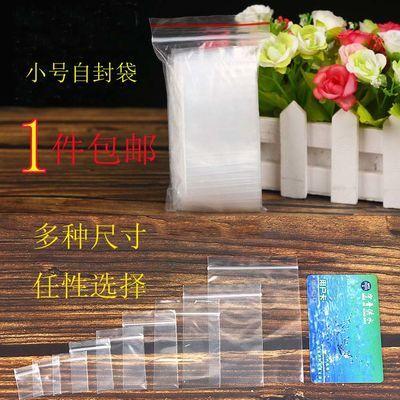 包邮小号透明加厚PE食品级密封塑料自封袋夹链包装封口小袋子批发