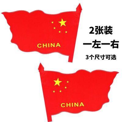 前后保险杠划痕遮挡贴中国五星红旗爱国旗汽车贴纸反光地图车身门