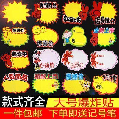 POP价格标签贴商品促销广告纸价格牌标签纸超市标签纸爆炸贴