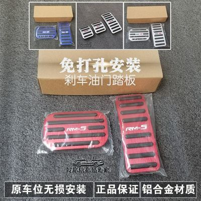 宝骏310w/360/510/530/560/730/RSM5/RC6油门刹车脚踏板金属改装