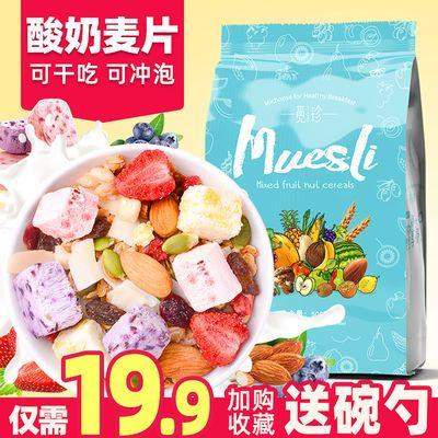 酸奶果粒麦片水果即食营养健身早餐食品混合坚果燕麦片代餐500克