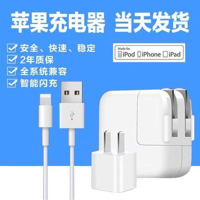 苹果充电器5/6s/7/8plus/x充电线ipad充电头手机快充数据线