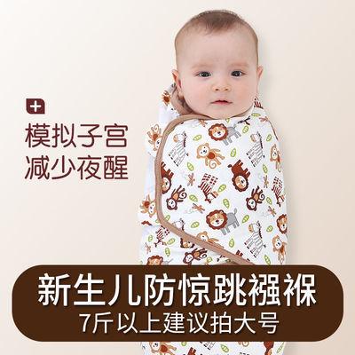 by防惊跳睡袋新生儿襁褓婴儿包巾宝宝包被四季纯棉防踢包被vipba