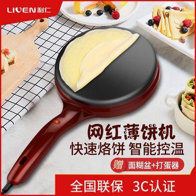 利仁薄饼机家用煎饼锅网红小型电饼铛春饼皮机千层春卷皮锅BC-11