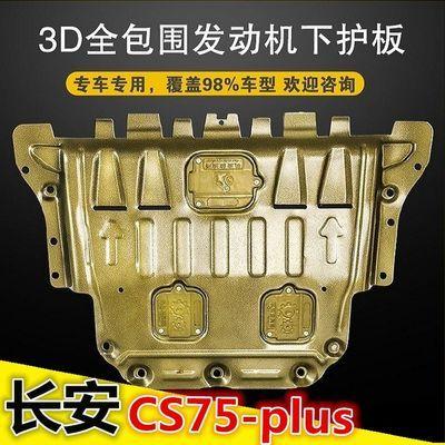 2020款长安cs75plus发动机下护板CS75PLUS原厂专用底盘装甲保护板