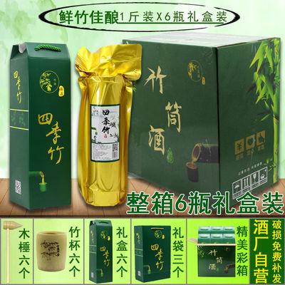 竹筒酒原生态竹子酒纯粮食白酒整箱六瓶礼盒装鲜竹酒特价全国包邮