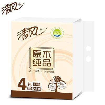 清风原木纯品抽纸婴儿可用4包一提100抽3层抽纸面巾纸餐巾纸批发
