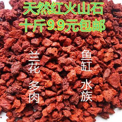 天然红火山石颗粒火山岩兰花植料铺面石多肉营养土鱼缸水族包邮