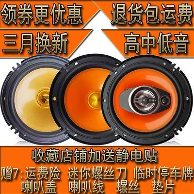 车载汽车音响汽车喇叭改装全频同轴4寸5寸6寸6.5寸高中重低音喇叭的宝贝主图