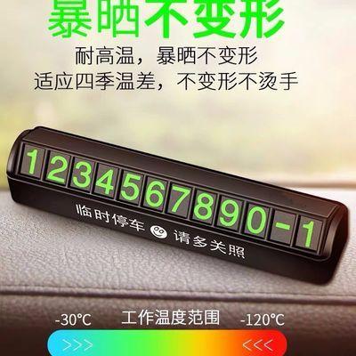 号码牌隐藏式车品摆件可定制logo汽车手机支架电话号码牌挪车移车