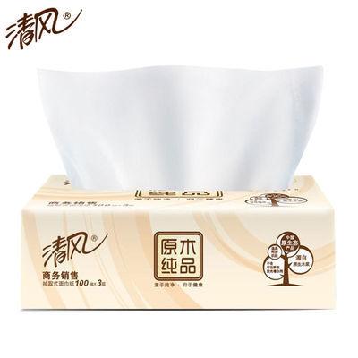 【正品】清风原木纯品抽纸100抽 包面巾纸餐巾纸擦手纸卫生纸