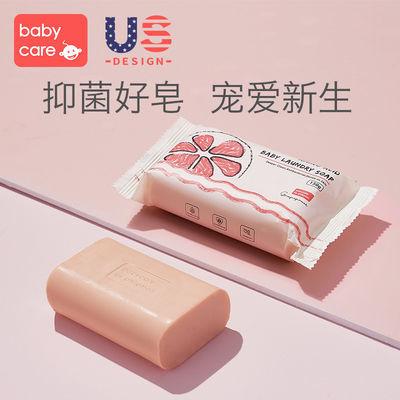 babycare婴儿洗衣皂宝宝专用儿童尿布皂洗衣香皂bb皂去渍150g