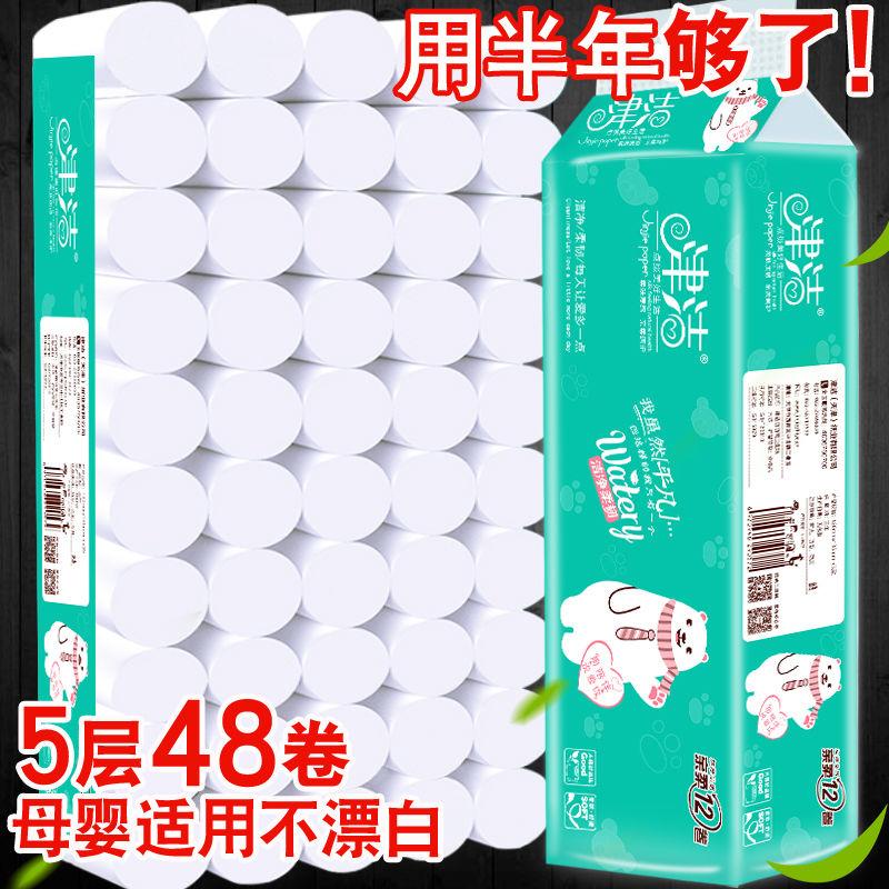 【40卷32卷12卷】津洁5.5斤40卷卫生纸批发纸巾家用卷纸厕纸筒纸