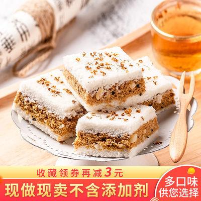 【三口味特价推荐】温州特产传统手工网红桂花糕早餐零食糕点250G
