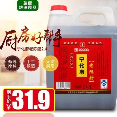 山西特产 宁化府 老陈醋2.4L粮食酿造调味品 食用醋 饺子醋食醋