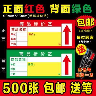 通用价签商品标价签价格牌价格标超市货架标签标价牌促销标签定制