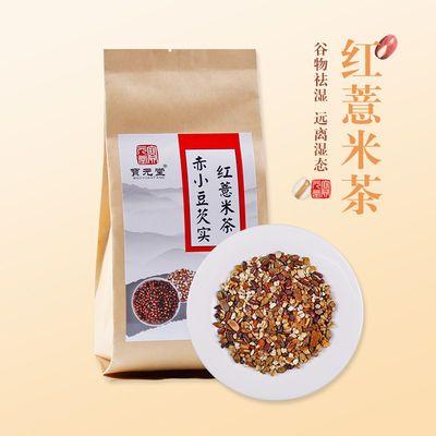 【买2送1】红豆薏米茶祛湿茶赤小豆祛湿养胃养生茶180g/30包
