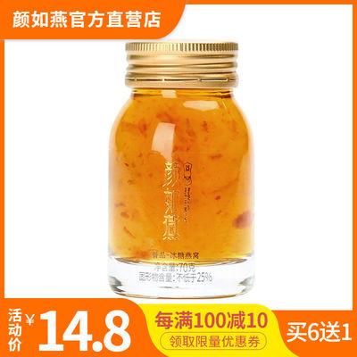 【亏本买6瓶送1瓶】颜如燕 正品即食燕窝红枣味70g孕妇滋补营养品